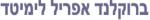 Brookland Upreal logo